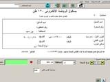 برنامج تسجيل قراءة الموازين الالكترونية بسكول الى قاعدة بيانات اتوماتيكيا - صورة مصغرة