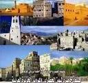 فرصة عقارية واستثمارية مميزة الان في العاصمة صنعاء اليمن للمستثمرين - صورة مصغرة