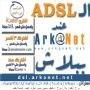 عروض ADSL من شركة أركان للحلول المتكاملة - صورة مصغرة