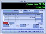 برامج لكل المهتمين محاسبة شئون عاملين مطاعم كوفى شوب - صورة مصغرة