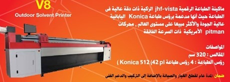 ماكينة خياطه للبيع ليبيا
