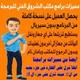 المساعد الفني برمجة مكتب الشروق الفني للبرمجة